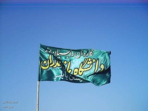 اردوی راهیان نور دانشگاه مازندران (اسفند 1384) 22