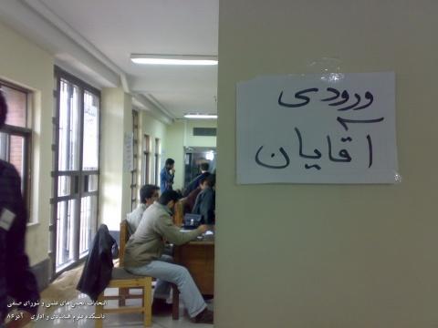 انتخابات انجمن های علمی و شورای صنفی دانشگاه مازندران -آذر86 15