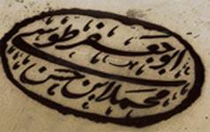 خواجه نصيرالدين محمد بن حسن جهرودي طوسي
