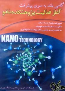 نانو-تکنولوژي