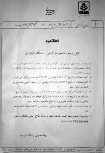 اطلاعيه-دانشگاه